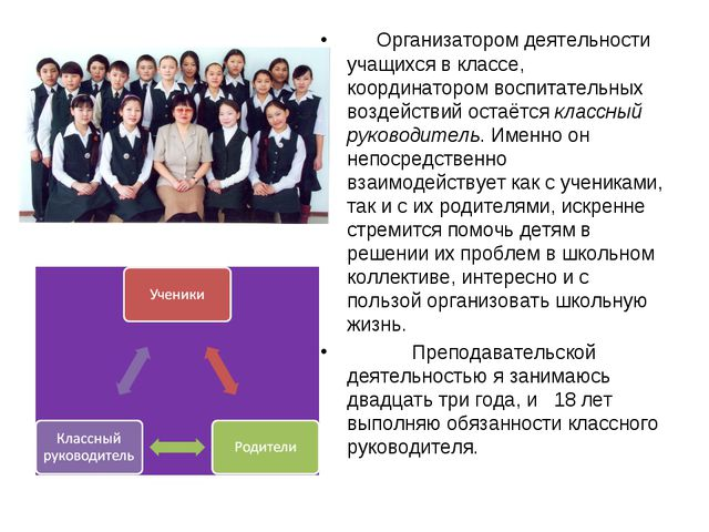 Организатором деятельности учащихся в классе, координатором воспитательных в...