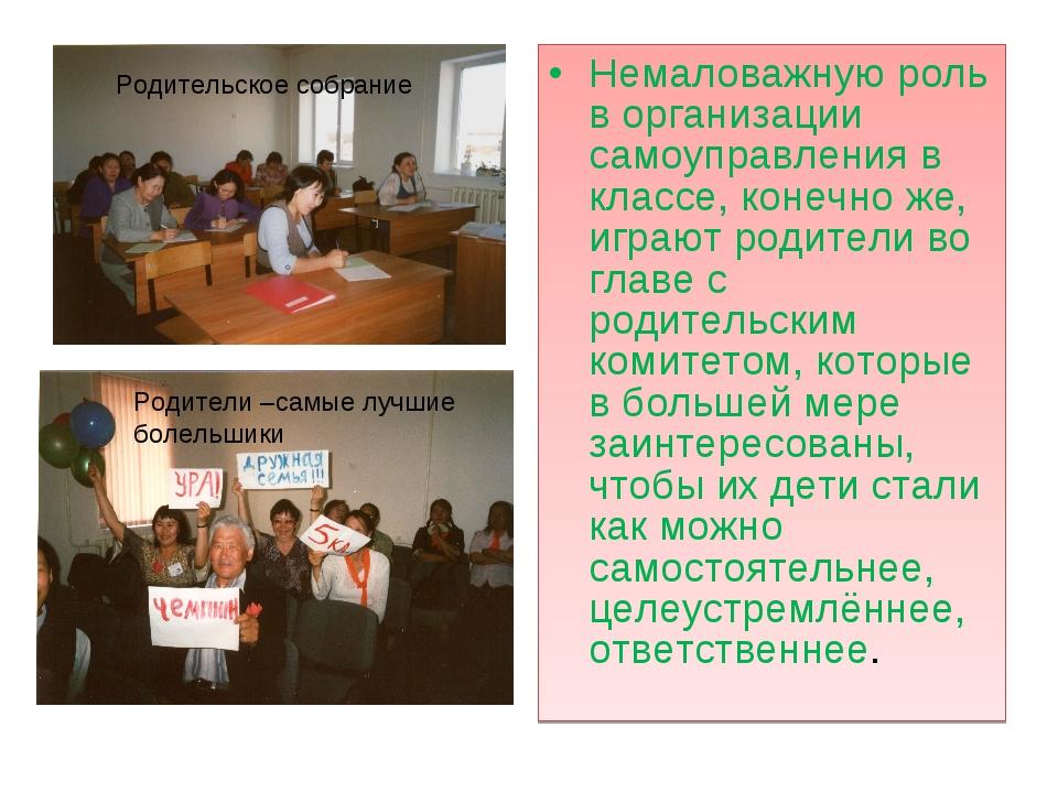 Немаловажную роль в организации самоуправления в классе, конечно же, играют р...