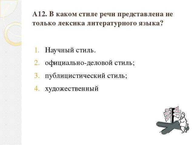 А12. В каком стиле речи представлена не только лексика литературного языка? Н...