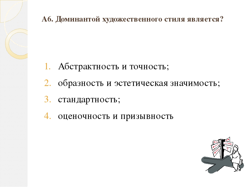 А6. Доминантой художественного стиля является? Абстрактность и точность; обра...