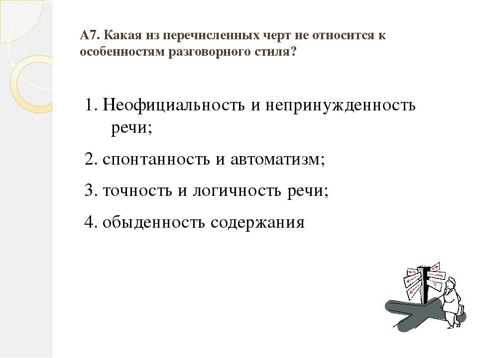 А7. Какая из перечисленных черт не относится к особенностям разговорного стил...