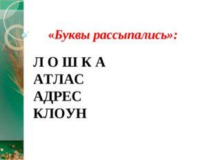 «Буквы рассыпались»: Л О Ш К А АТЛАС АДРЕС КЛОУН