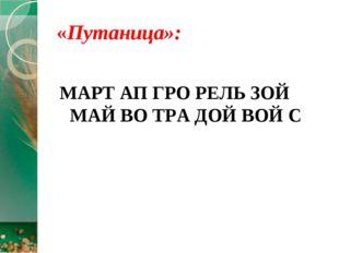 «Путаница»: МАРТ АП ГРО РЕЛЬ ЗОЙ МАЙ ВО ТРА ДОЙ ВОЙ С