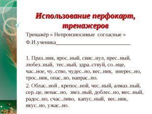Использование перфокарт, тренажеров Тренажёр « Непроизносимые согласные » Ф.И