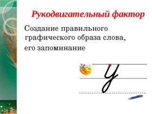 Рукодвигательный фактор Создание правильного графического образа слова, его