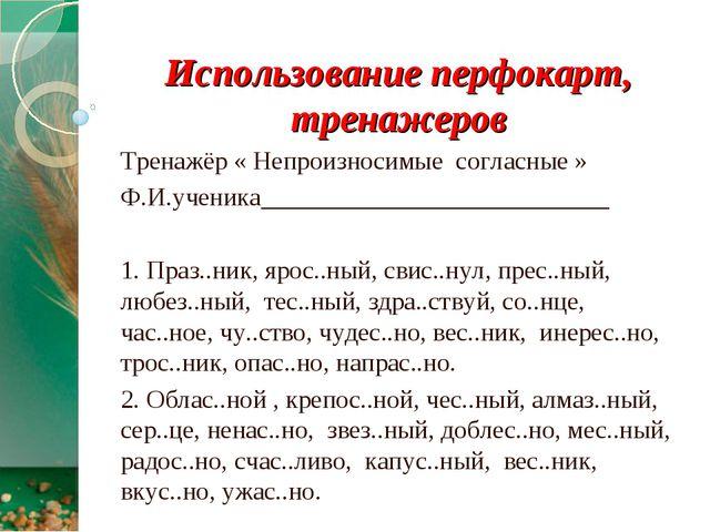 Использование перфокарт, тренажеров Тренажёр « Непроизносимые согласные » Ф.И...