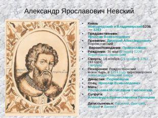 Александр Ярославович Невский Князь Новгородский и Владимирский1236—1263 Пр