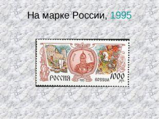 На марке России, 1995