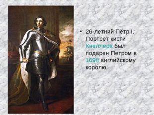 26-летний Пётр I. Портрет кисти Кнеллера был подарен Петром в 1698 английском