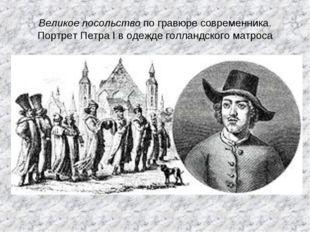 Великое посольство по гравюре современника. Портрет Петра I в одежде голландс