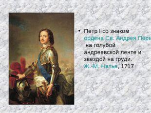 Петр I со знаком ордена Св. Андрея Первозванного на голубой андреевской ленте