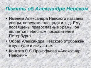 Память об Александре Невском Именем Александра Невского названы улицы, переул