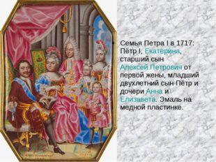 Семья Петра I в 1717: Пётр I, Екатерина, старший сын Алексей Петрович от перв