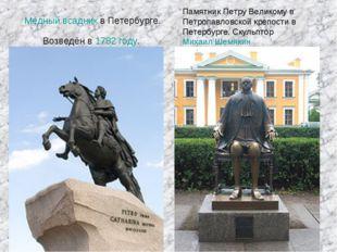 Медный всадник в Петербурге. Возведён в 1782 году. Памятник Петру Великому в