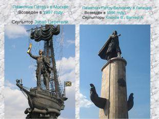 Памятник Петру I в Москве. Возведён в 1997 году. Скульптор Зураб Церетели Пам
