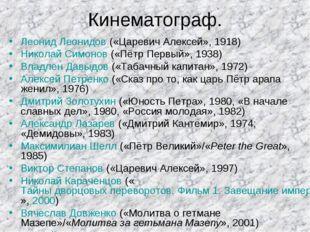Кинематограф. Леонид Леонидов («Царевич Алексей», 1918) Николай Симонов («Пёт