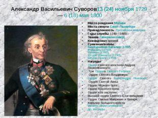 Александр Васильевич Суворов13(24) ноября 1729— 6(18) мая 1800 Месторожде