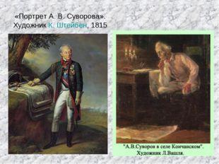 «Портрет А.В.Суворова». Художник К. Штейбен, 1815