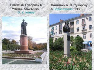 Памятник Суворову в Москве. Скульптор О.К.Комов Памятник А.В.Суворову в С
