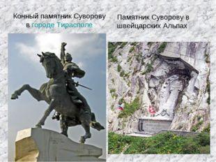 Конный памятник Суворову в городе Тирасполе Памятник Суворову в швейцарских А