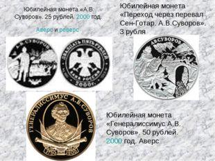 Юбилейная монета «А.В. Суворов». 25 рублей. 2000 год. Аверс и реверс Юбилейна