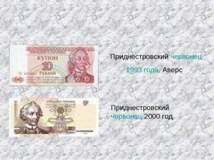 Приднестровский червонец 1993 года. Аверс Приднестровский червонец 2000 год