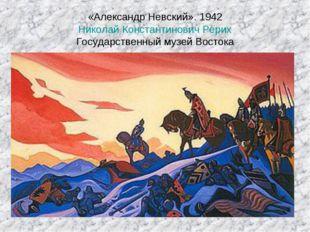 «Александр Невский». 1942 Николай Константинович Рерих Государственный музей
