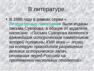 В литературе. В 1986 году в рамках серии «Литературные памятники» были изданы