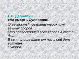 Г.Р. Державин «На смерть Суворова» О вечность! прекрати твоих шум вечных спор