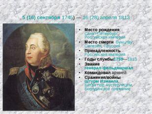 Михаил Илларионович Голени́щев-Кутузов 5(16)сентября 1745)— 16 (28) апреля