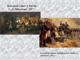 Военный совет в Филях. А.Д.Кившенко, 18** г. Кутузов во время Бородинской б