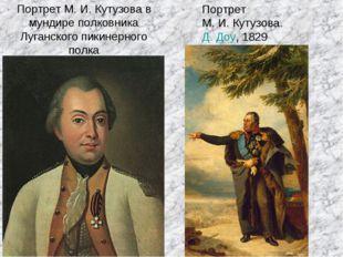 Портрет М.И.Кутузова в мундире полковника Луганского пикинерного полка Порт