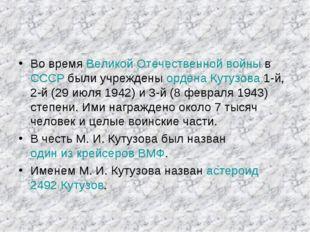 Во время Великой Отечественной войны в СССР были учреждены ордена Кутузова 1-
