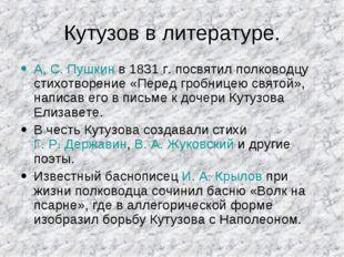 Кутузов в литературе. А.С.Пушкин в 1831г. посвятил полководцу стихотворени