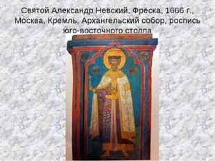Святой Александр Невский. Фреска, 1666г., Москва, Кремль, Архангельский собо