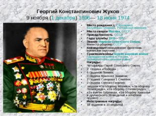 Георгий Константинович Жуков 9ноября (1декабря) 1896— 18 июня 1974 Месторо