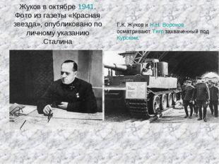 Жуков в октябре 1941. Фото из газеты «Красная звезда», опубликовано по личном