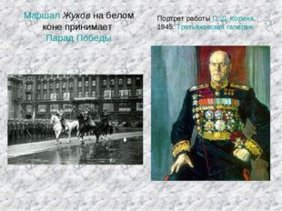 Маршал Жуков на белом коне принимает Парад Победы Портрет работы П. Д. Корина