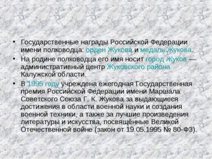 Государственные награды Российской Федерации имени полководца: орден Жукова и
