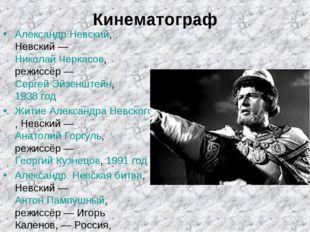Кинематограф Александр Невский, Невский— Николай Черкасов, режиссёр— Сергей