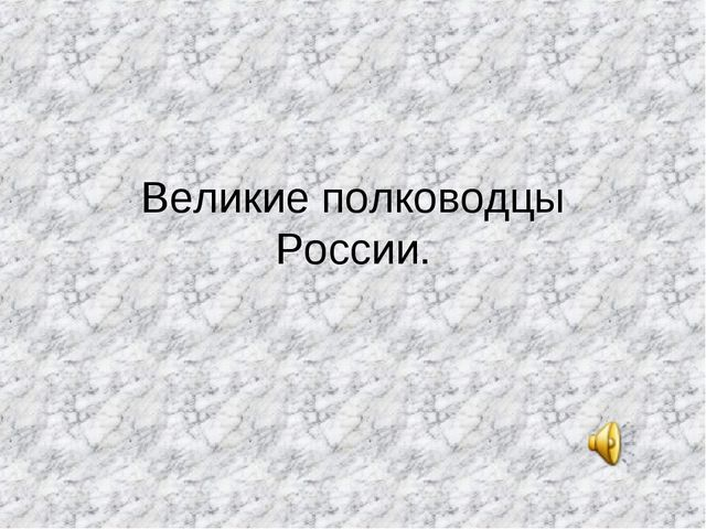 Великие полководцы России.