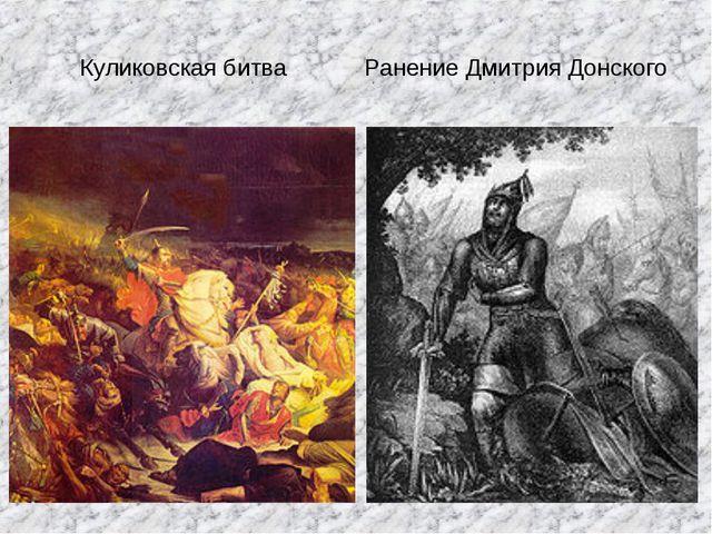 Куликовская битва Ранение Дмитрия Донского