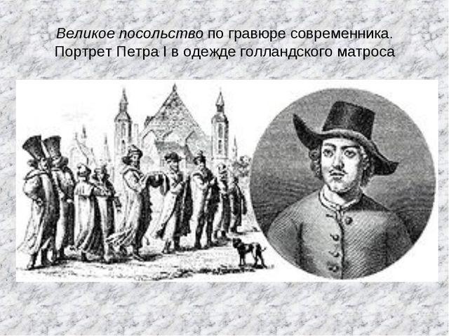 Великое посольство по гравюре современника. Портрет Петра I в одежде голландс...