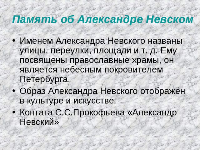Память об Александре Невском Именем Александра Невского названы улицы, переул...