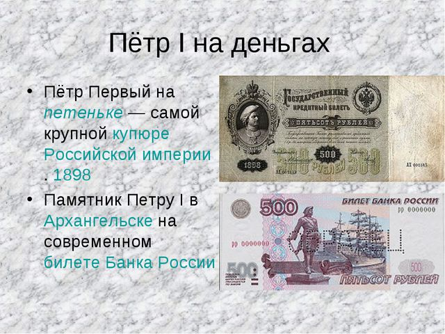 Пётр I на деньгах Пётр Первый на петеньке — самой крупной купюре Российской и...