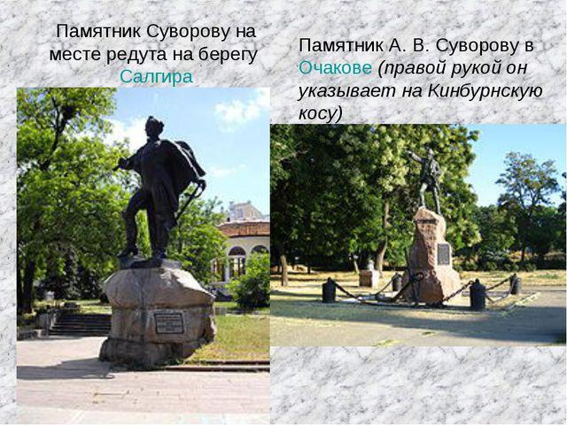Памятник Суворову на месте редута на берегу Салгира Памятник А.В.Суворову в...