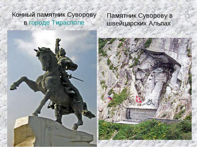 Конный памятник Суворову в городе Тирасполе Памятник Суворову в швейцарских А...