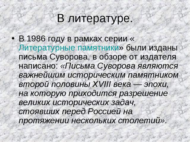 В литературе. В 1986 году в рамках серии «Литературные памятники» были изданы...