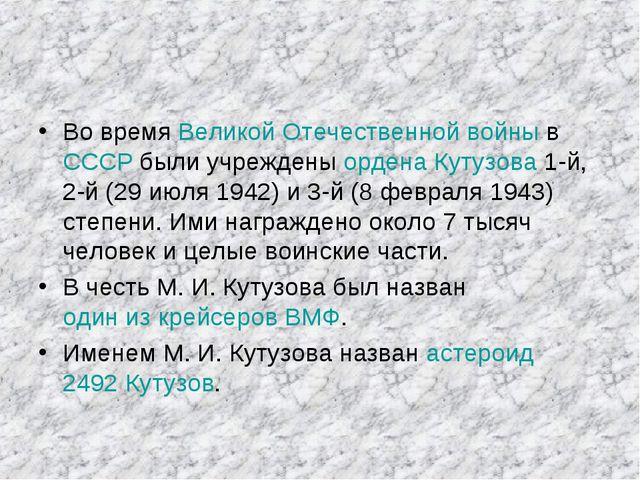 Во время Великой Отечественной войны в СССР были учреждены ордена Кутузова 1-...