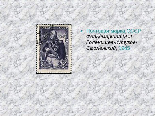 Почтовая марка СССР Фельдмаршал М.И. Голенищев-Кутузов-Смоленский, 1945